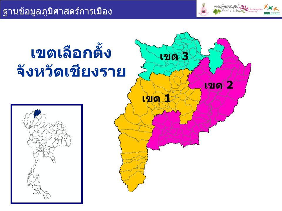 ฐานข้อมูลภูมิศาสตร์การเมือง เขตเลือกตั้ง จังหวัดเชียงราย เขต 1 เขต 2 เขต 3