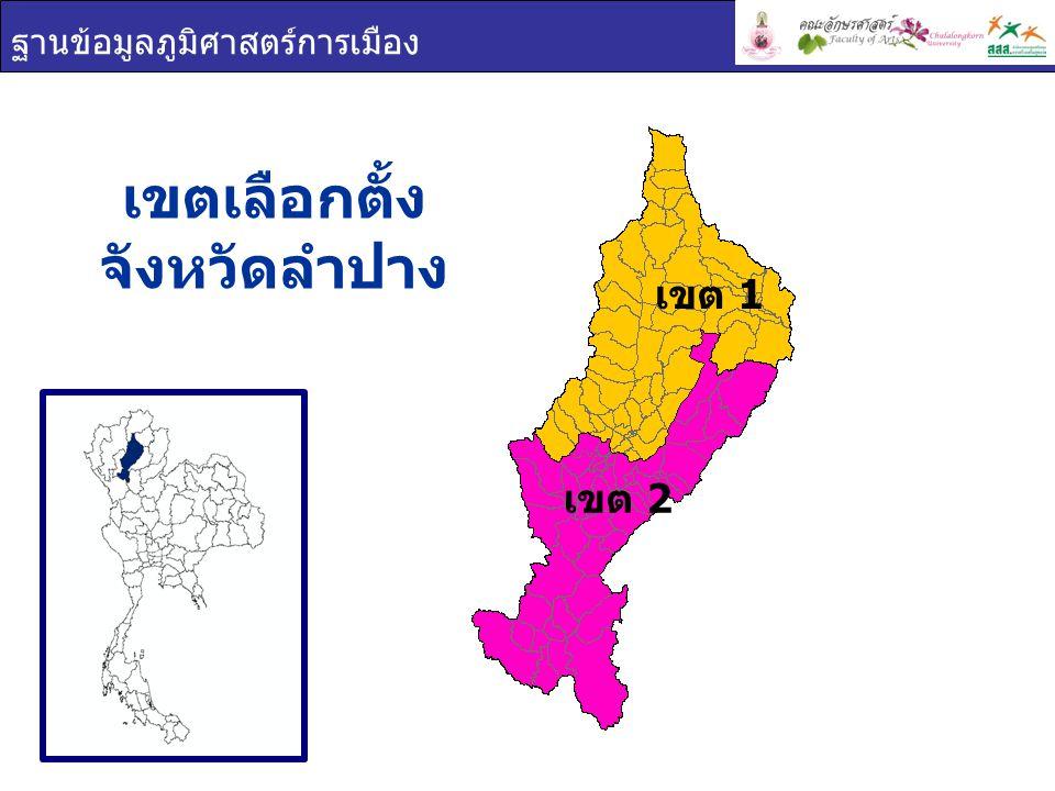 ฐานข้อมูลภูมิศาสตร์การเมือง เขตเลือกตั้ง จังหวัดลำปาง เขต 1 เขต 2