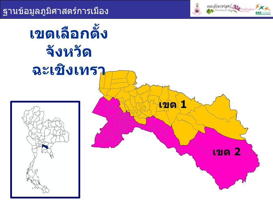 ฐานข้อมูลภูมิศาสตร์การเมือง เขตเลือกตั้ง จังหวัด ฉะเชิงเทรา เขต 1 เขต 2
