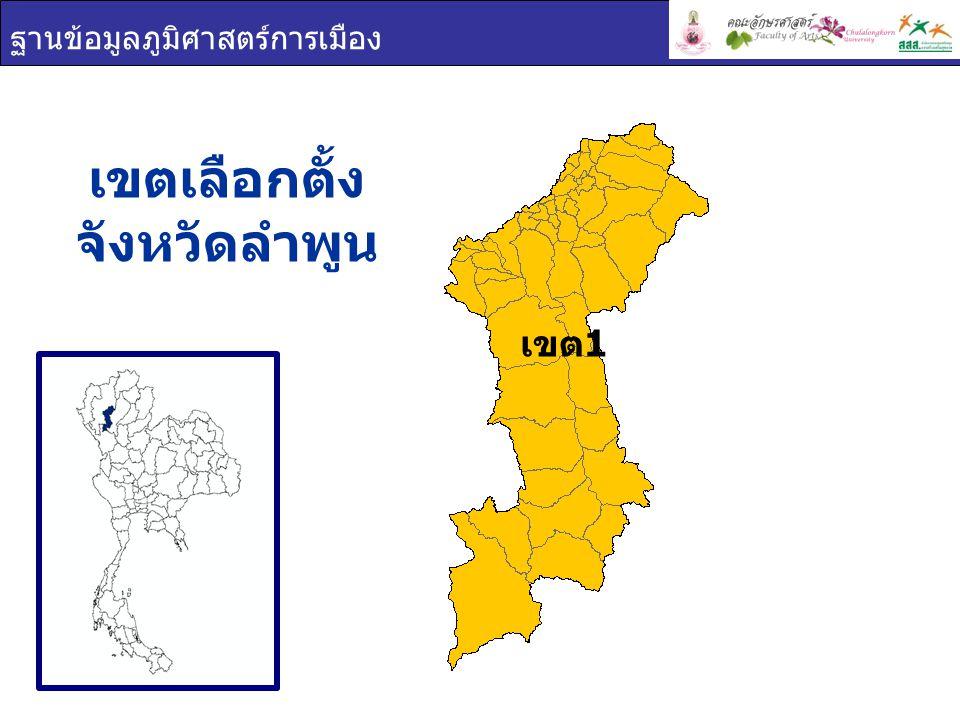 ฐานข้อมูลภูมิศาสตร์การเมือง เขตเลือกตั้ง จังหวัดลำพูน เขต 1