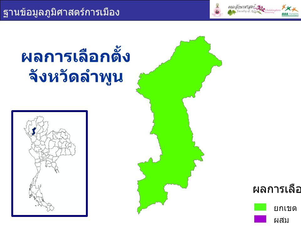 ฐานข้อมูลภูมิศาสตร์การเมือง พรรคการเมือง จังหวัดลำพูน พลังประชาชน ยกเขต ผสม ผลการเลือกตั้ง เขต 1