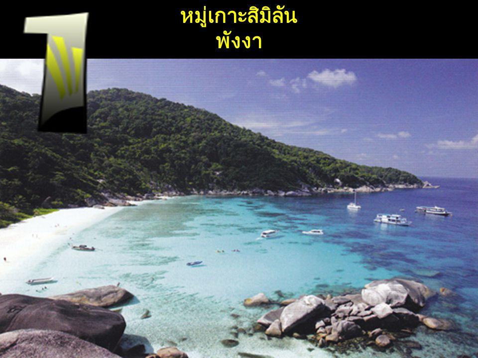 หมู่เกาะ พีพี. กระบี่