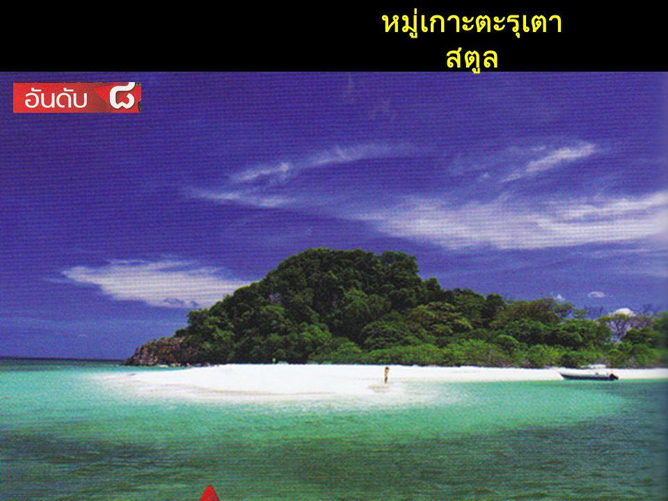 หมู่เกาะตะรุเตา สตูล