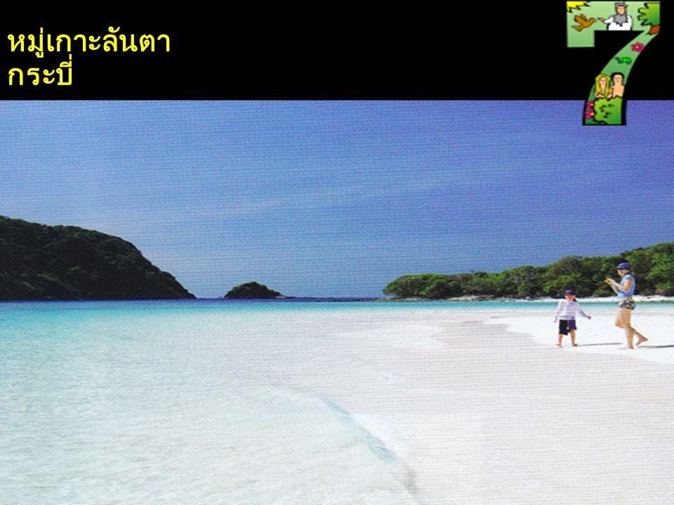 หมู่เกาะลันตา กระบี่
