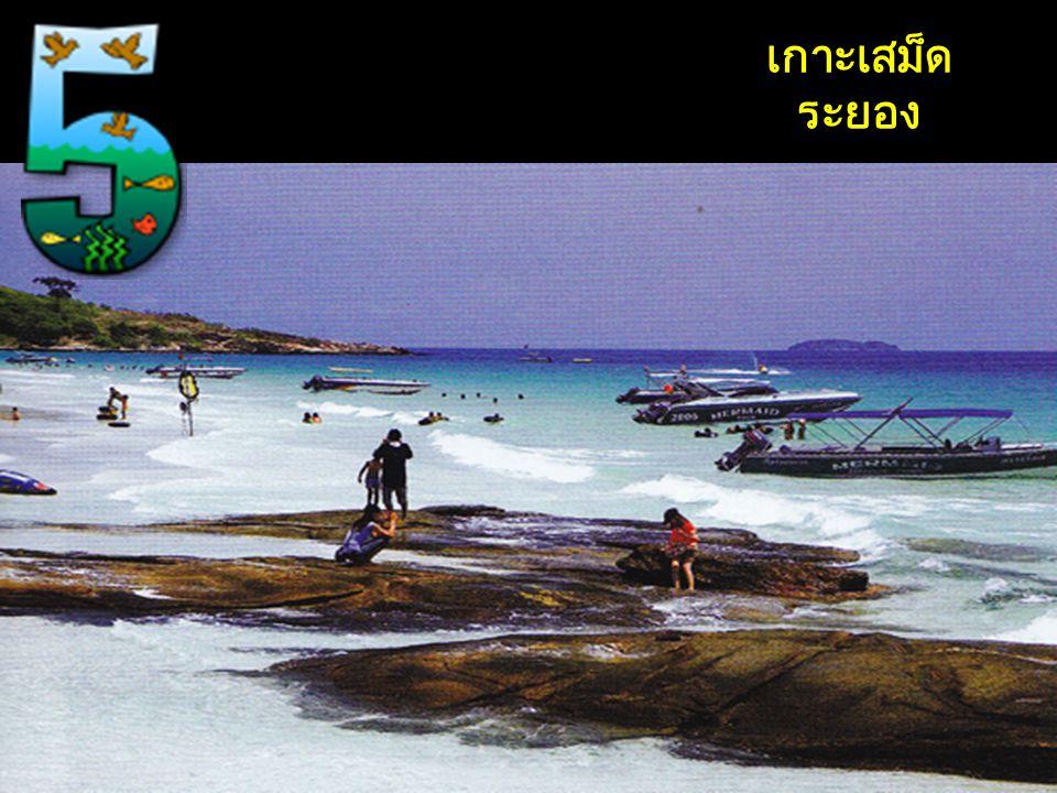 เกาะเสม็ด ระยอง