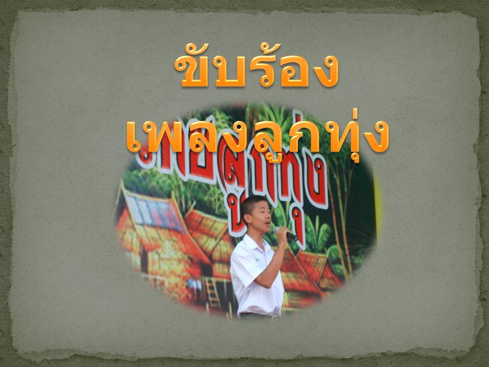 การที่เราเป็นคนไทยได้นั้นมิใช่เพียงใน สำเนาทะเบียนจะระบุว่าเรามีเชื้อชาติไทย สัญชาติไทย แต่เรากลับไปเห่อของนอก ทานของนอก ลืมเชื้อชาติ ลืมว่าสมัยครั้งเก่าก่อนนั้นบรรพบุรุษเรากินอย่างไรใช้ อย่างไร ดังนั้นค่ายนี้นับได้ว่าทำให้เยาวชนรุ่นใหม่เห็น คุณค่าในความเป็นไทย