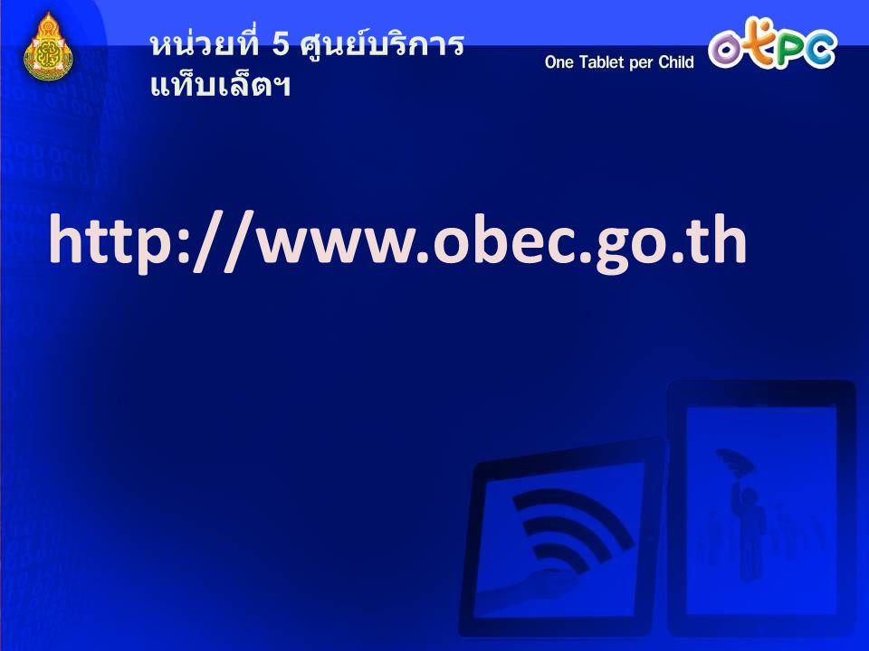 http://www.obec.go.th หน่วยที่ 5 ศูนย์บริการ แท็บเล็ตฯ