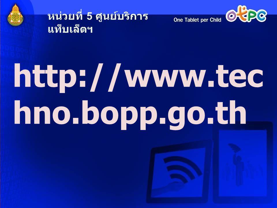 http://www.tec hno.bopp.go.th หน่วยที่ 5 ศูนย์บริการ แท็บเล็ตฯ