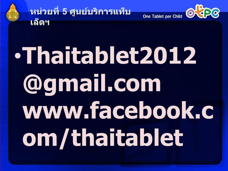 •Thaitablet2012 @gmail.com www.facebook.c om/thaitablet หน่วยที่ 5 ศูนย์บริการแท็บ เล็ตฯ
