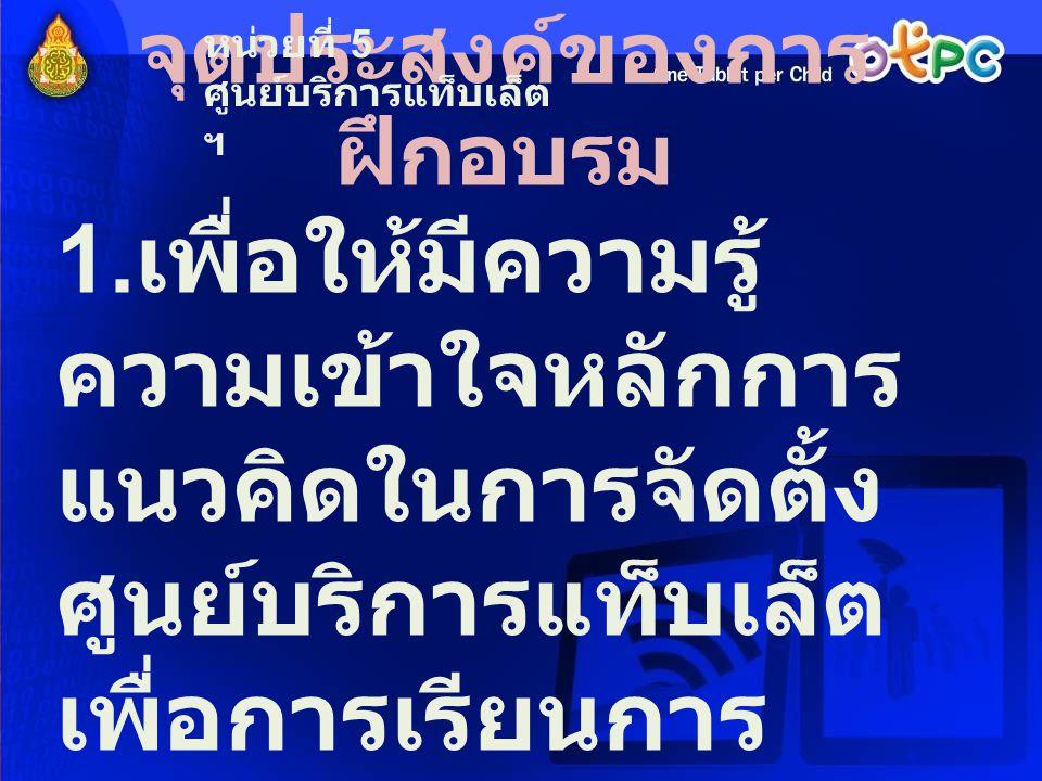 http://www. ipad-thailand.com หน่วยที่ 5 ศูนย์บริการแท็บ เล็ตฯ