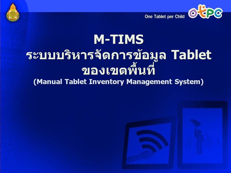 M-TIMS ระบบบริหารจัดการข้อมูล Tablet ของเขตพื้นที่ (Manual Tablet Inventory Management System)