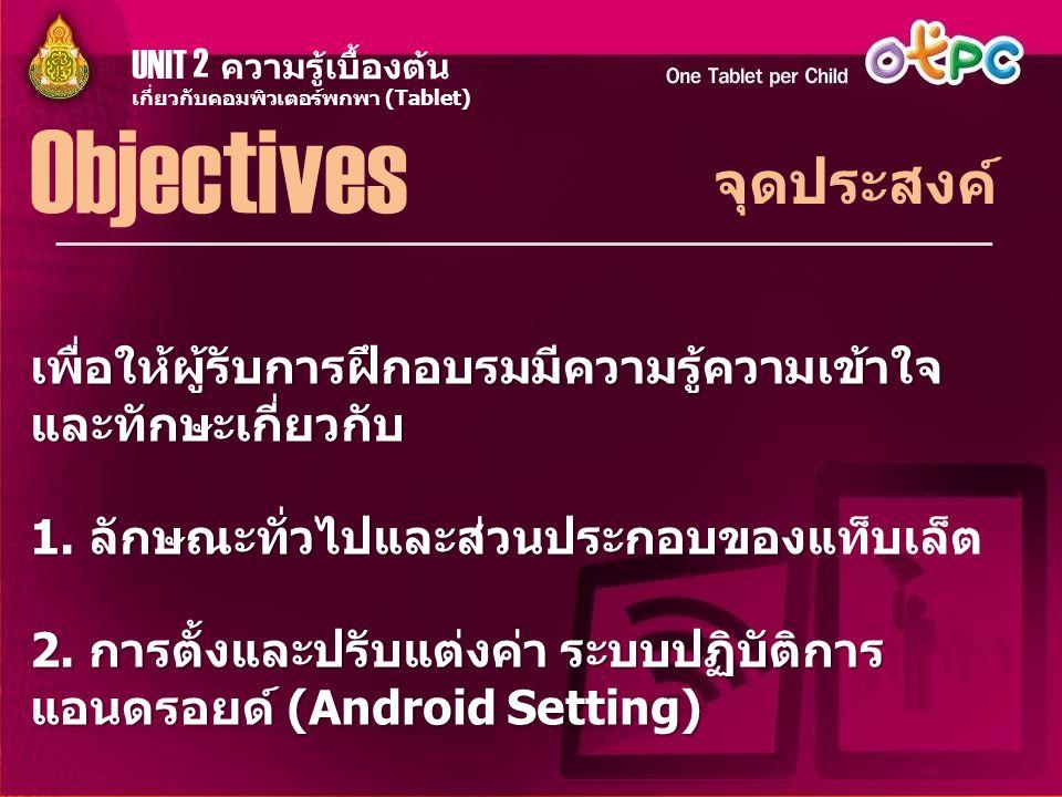 แนวทางการจัดกิจกรรม PEDAGOGY เกี่ยวกับคอมพิวเตอร์พกพา (Tablet) ความรู้เบื้องต้น UNIT 2 3.
