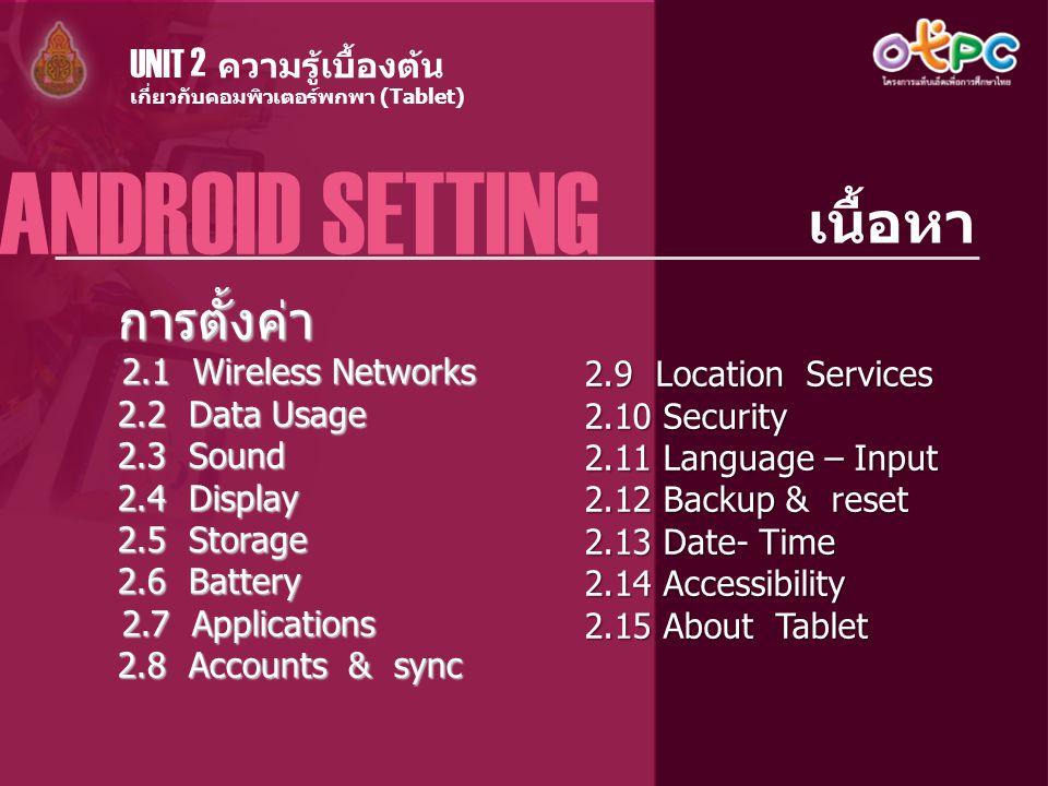 เนื้อหา การตั้งค่า 2.1 Wireless Networks 2.2 Data Usage 2.3 Sound 2.4 Display 2.5 Storage 2.6 Battery 2.7 Applications 2.8 Accounts & sync 2.9 Locatio