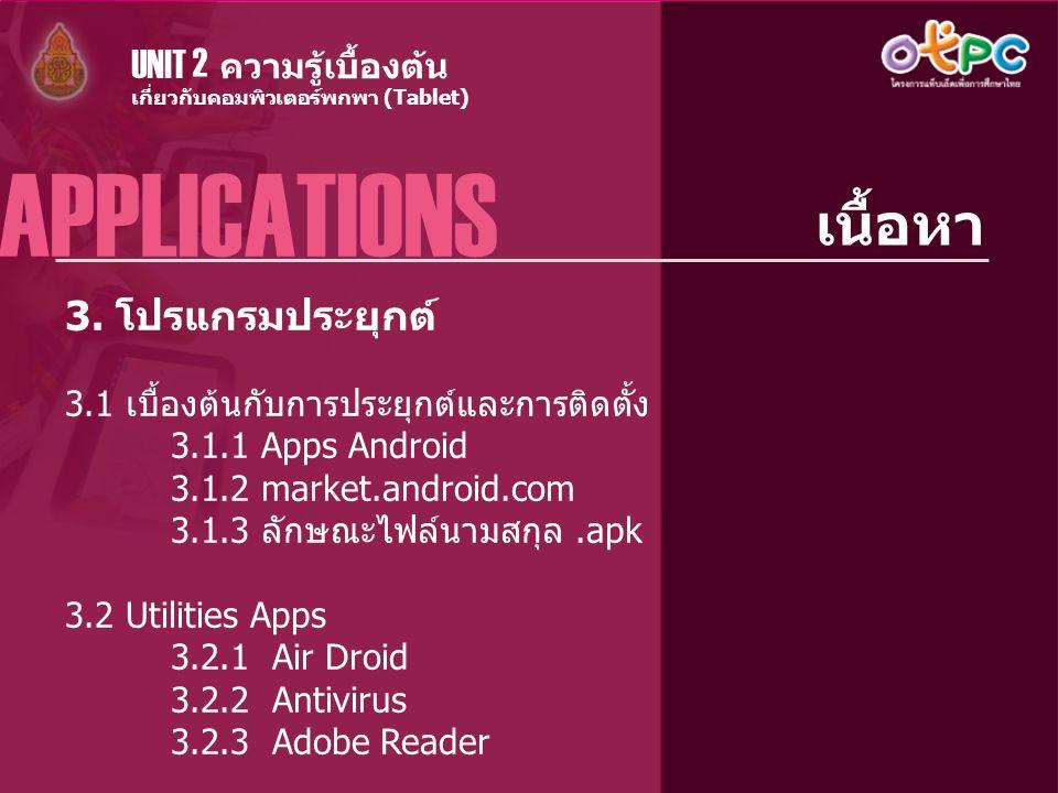 - 3. โปรแกรมประยุกต์ 3.1 เบื้องต้นกับการประยุกต์และการติดตั้ง 3.1.1 Apps Android 3.1.2 market.android.com 3.1.3 ลักษณะไฟล์นามสกุล.apk 3.2 Utilities Ap