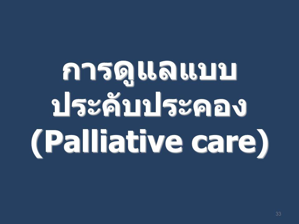 การ ดูแล แบบ ประคับประคอง (Palliative care) การ ดูแล แบบ ประคับประคอง (Palliative care) 33
