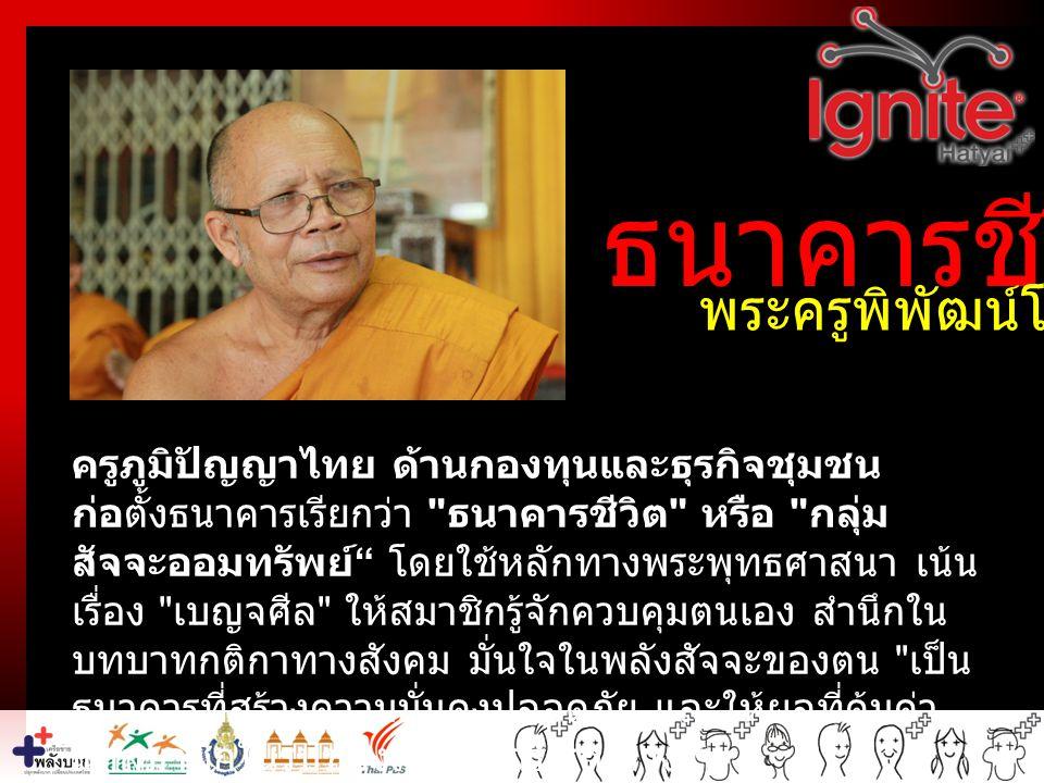 ธนาคารชีวิต พระครูพิพัฒน์โชติ ครูภูมิปัญญาไทย ด้านกองทุนและธุรกิจชุมชน ก่อตั้งธนาคารเรียกว่า