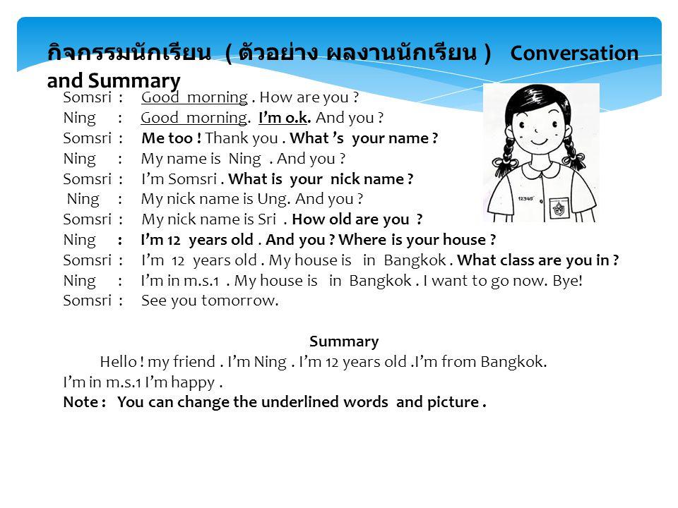 กิจกรรมนักเรียน ( ตัวอย่าง ผลงานนักเรียน ) Conversation and Summary Somsri : Good morning.