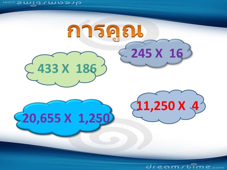 1.ผลลัพธ์ของ 284 x 5 มีค่า มากกว่าข้อใด ก.1,410 ข.1,420 ค.1,430 ง.1,440 2.