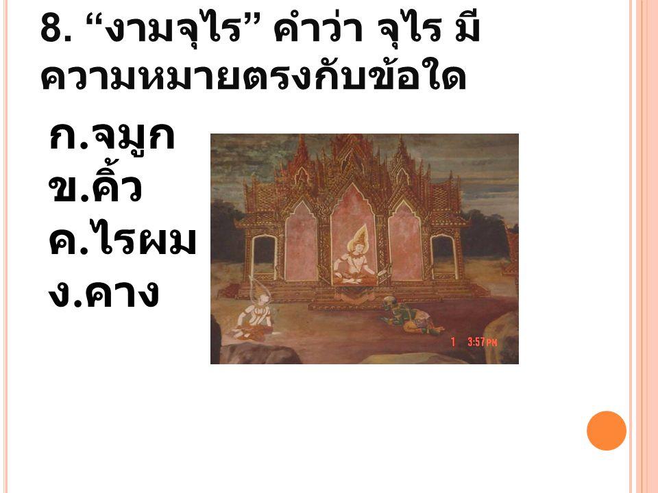 ก.ย้ายท่ามัจฉาชมสาคร พระสี่ กรขว้างจักรฤทธิ์รงค์ ข.