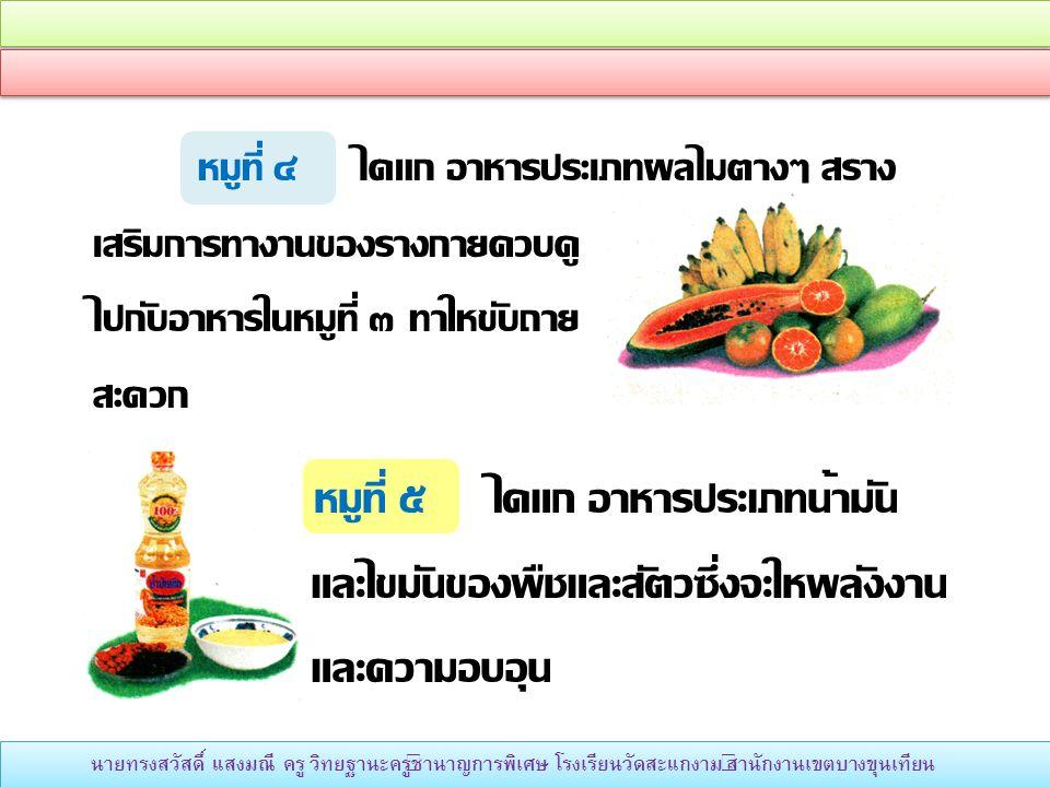 อาหารที่ไม่ควรบริโภคหรือหลีกเลี่ยง คือ อาหารที่ไม่ มีประโยชน์ต่อร่างกาย ก่อให้เกิดโทษต่อร่างกาย ซึ่งได้แก่ อาหารที่มีลักษณะ ดังนี้ ๑๑ ๑.