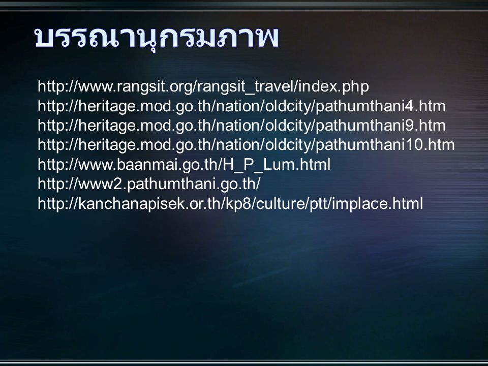 http://www.rangsit.org/rangsit_travel/index.php http://heritage.mod.go.th/nation/oldcity/pathumthani4.htm http://heritage.mod.go.th/nation/oldcity/pat