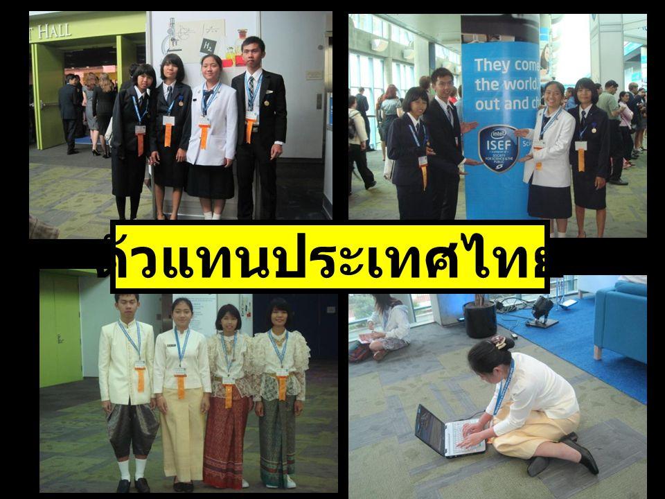 ตัวแทนประเทศไทย