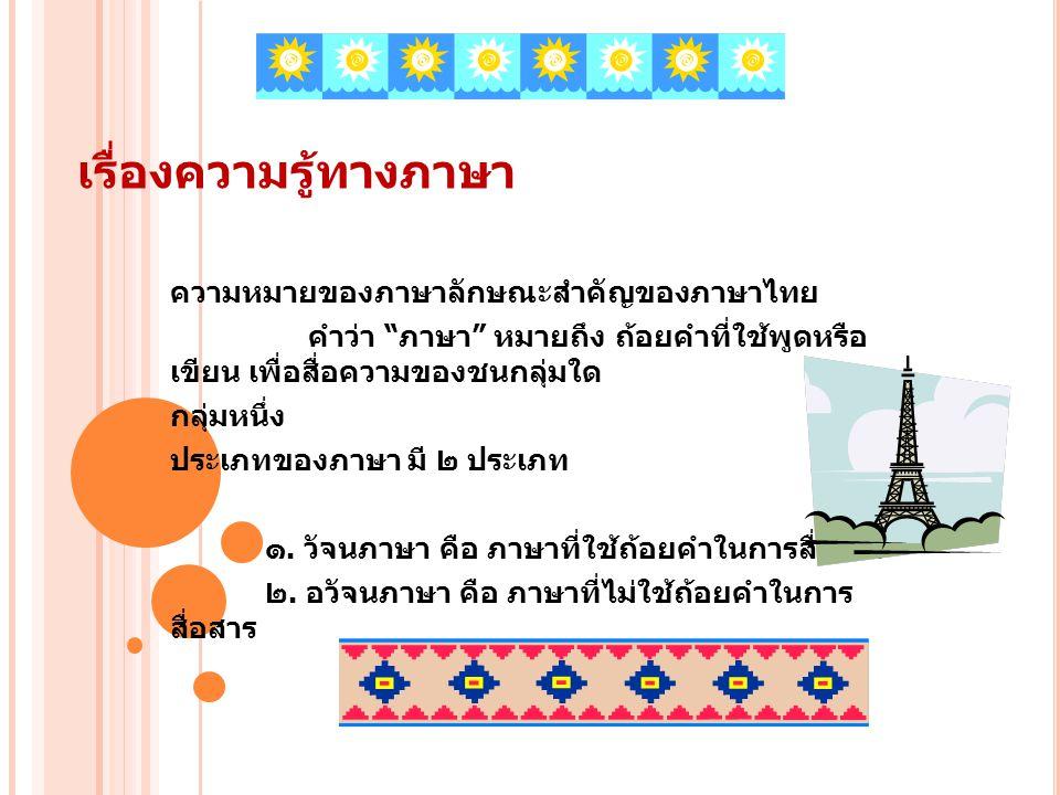 """เรื่องความรู้ทางภาษา ความหมายของภาษาลักษณะสำคัญของภาษาไทย คำว่า """" ภาษา """" หมายถึง ถ้อยคำที่ใช้พูดหรือ เขียน เพื่อสื่อความของชนกลุ่มใด กลุ่มหนึ่ง ประเภท"""