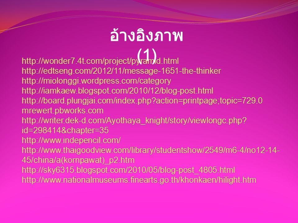 http://wonder7.4t.com/project/pyramid.htmlhttp://edtseng.com/2012/11/message-1651-the-thinkerhttp://miolonggi.wordpress.com/categoryhttp://iamkaew.blo