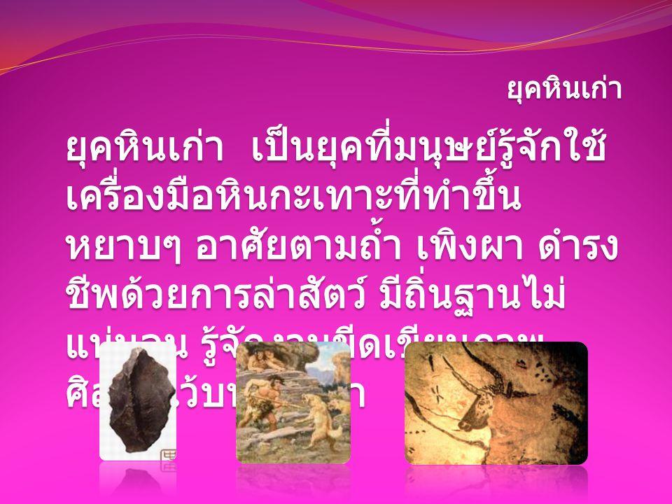 http://www.sujitwongthes.com/suvarnabhumi/2011/04/http://www.chanpradit.ac.th/~nattinee/yun116451/index%202.htmhttp://www.thetimes.co.uk/tto/science/biology/article2856227.ecehttp://www.dot-domesday.me.uk/migrate.htmwww.huntfor.comwww.rickdoble.net http://www.eyelid.co.uk/hiero1.htm rajivawijesinha.wordpress.comhttp://www.italian-renaissance-art.com/Mona-Lisa.htmlwriter.dek-d.com http://202.143.144.83/~skb/computor/ganjana/west_modern_ww2.ht m http://atcloud.com/groups/53/show_story?story_id=37592