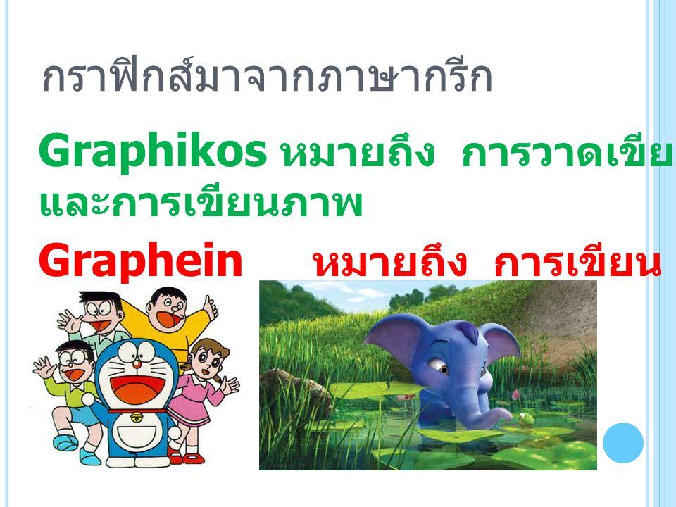 กราฟิกส์มาจากภาษากรีก Graphikos หมายถึง การวาดเขียน และการเขียนภาพ Graphein หมายถึง การเขียน