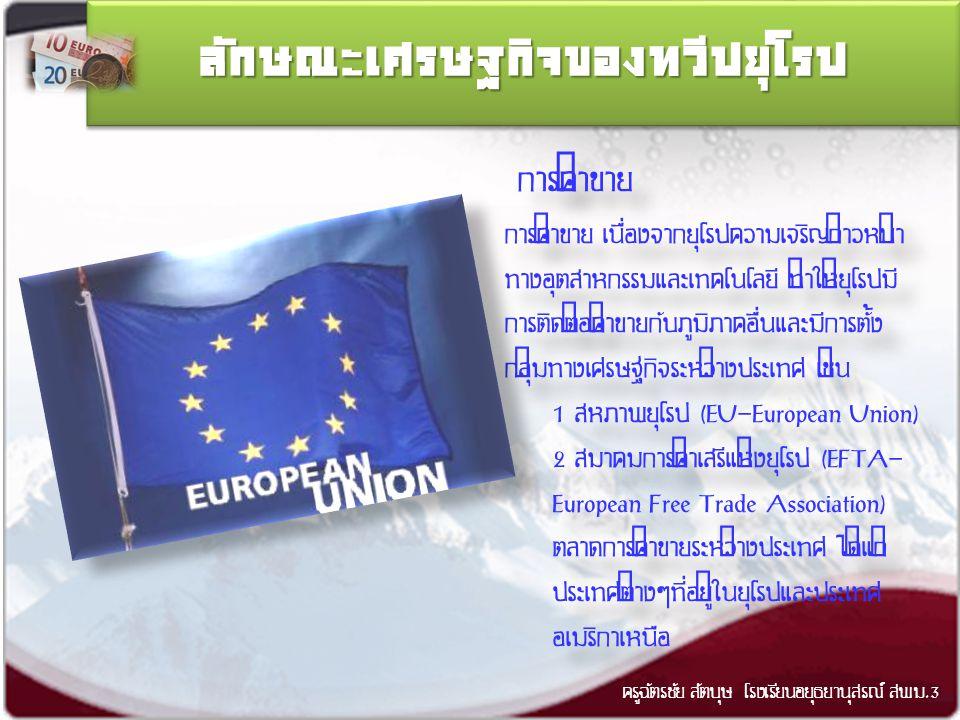 ลักษณะเศรษฐกิจของทวีปยุโรปลักษณะเศรษฐกิจของทวีปยุโรป ครูฉัตรชัย สัตบุษ โรงเรียนอยุธยานุสรณ์ สพม.3 อุตสาหกรรม อุตสาหกรรม ยุโรปได้ชื่อว่าเป็นทวีปอุตสาหก