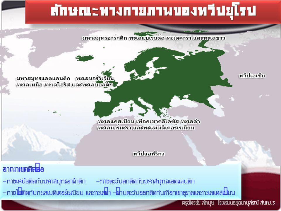 ประชากรของทวีปยุโรปประชากรของทวีปยุโรป ครูฉัตรชัย สัตบุษ โรงเรียนอยุธยานุสรณ์ สพม.3 ภาษา ที่ใช้ในทวีปยุโรป เป็นตระกูล ภาษาอินโด-ยุโร เปียน ซึ่งแบ่งเป็น 3 กลุ่มคือ 1.