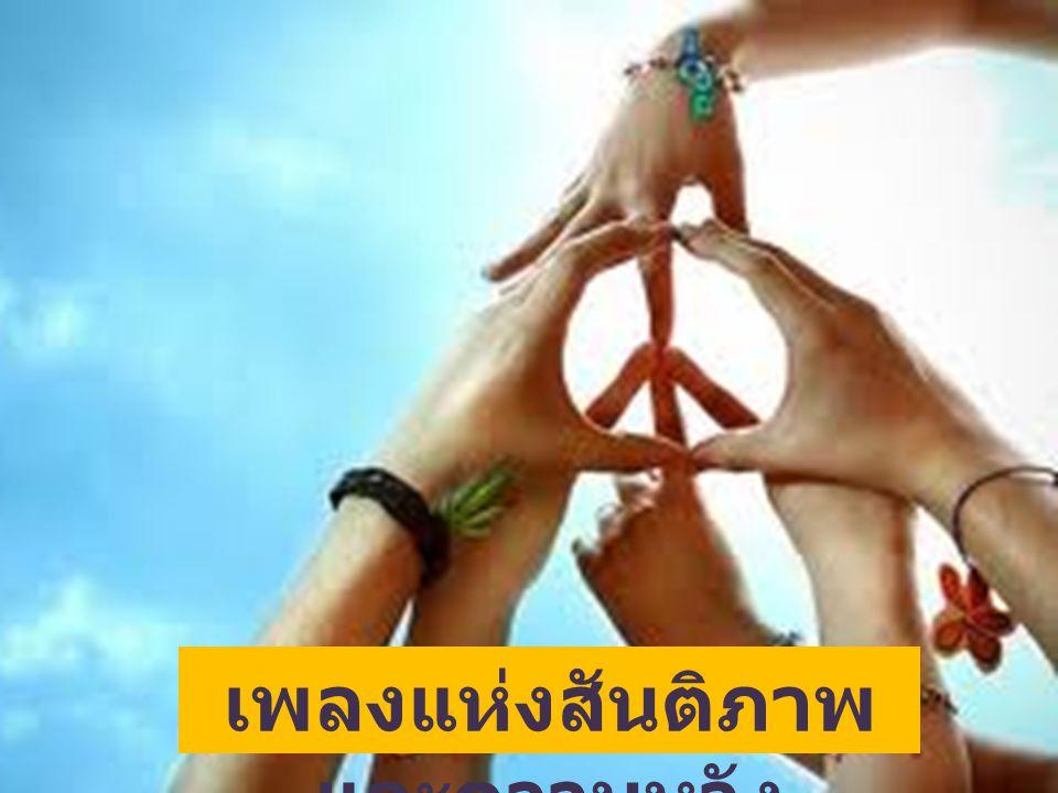 เพลงแห่งสันติภาพ และความหวัง
