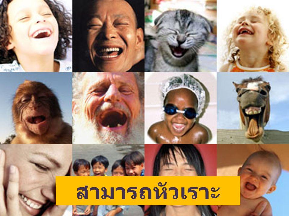 สามารถหัวเราะ