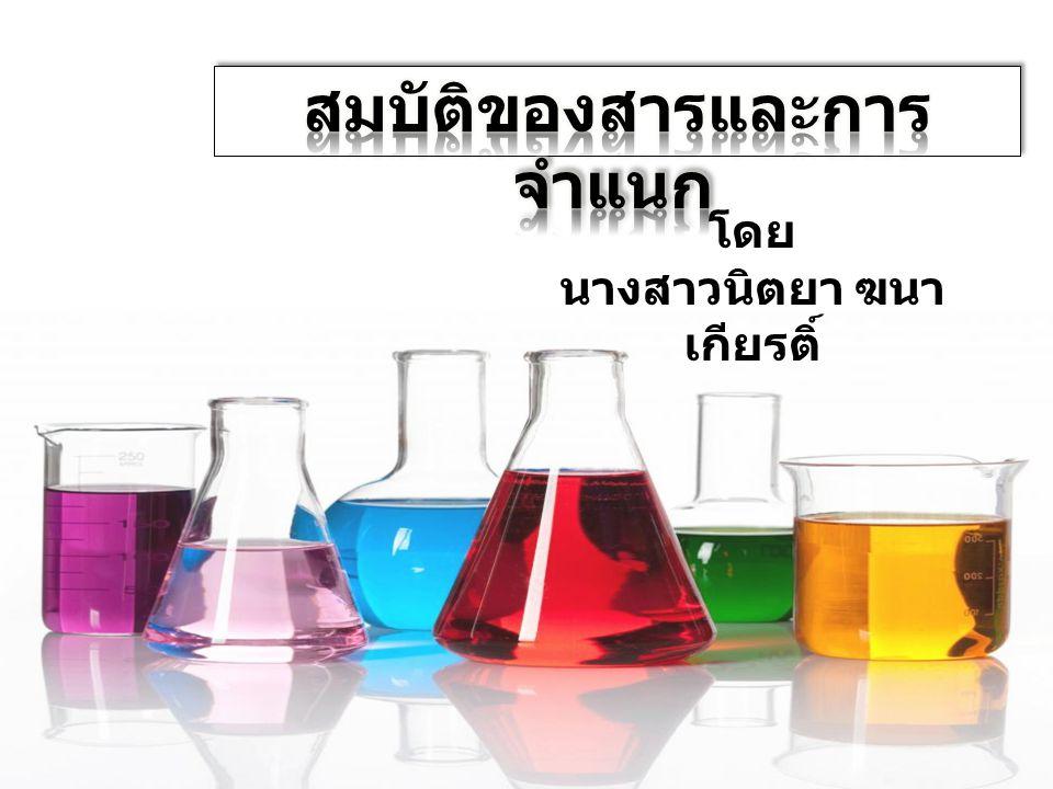 ชื่อ นางสาวนิตยา ฆนาเกียรติ์ ปัจจุบัน กำลังศึกษาอยู่ ระดับชั้นปีที่ 3 คณะวิทยาศาสตร์ สาขาวิชาเคมี หลักสูตรการศึกษา บัณฑิต มหาวิทยาลัยศรีนคริ นทรวิโรฒ ชื่อ นางสาวนิตยา ฆนาเกียรติ์ ปัจจุบัน กำลังศึกษาอยู่ ระดับชั้นปีที่ 3 คณะวิทยาศาสตร์ สาขาวิชาเคมี หลักสูตรการศึกษา บัณฑิต มหาวิทยาลัยศรีนคริ นทรวิโรฒ ประวัติ ผู้จัดทำ