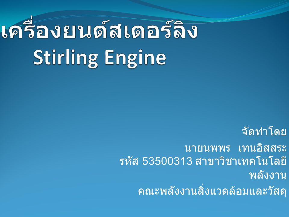 หลักการทำงานของ เครื่องยนต์สเตอร์ลิง  กระบวนการที่ 1-2 การอัดตัวแบบอุณหภูมิคงที่  กระบวนการที่ 2-3 การได้รับความร้อนแบบ ปริมาตรคงที่  กระบวนการที่ 3-4 การขยายตัวแบบอุณหภูมิ คงที่  การบวนการที่ 4-1 ถ่ายเทความร้อนออกที่ ปริมาตรคง