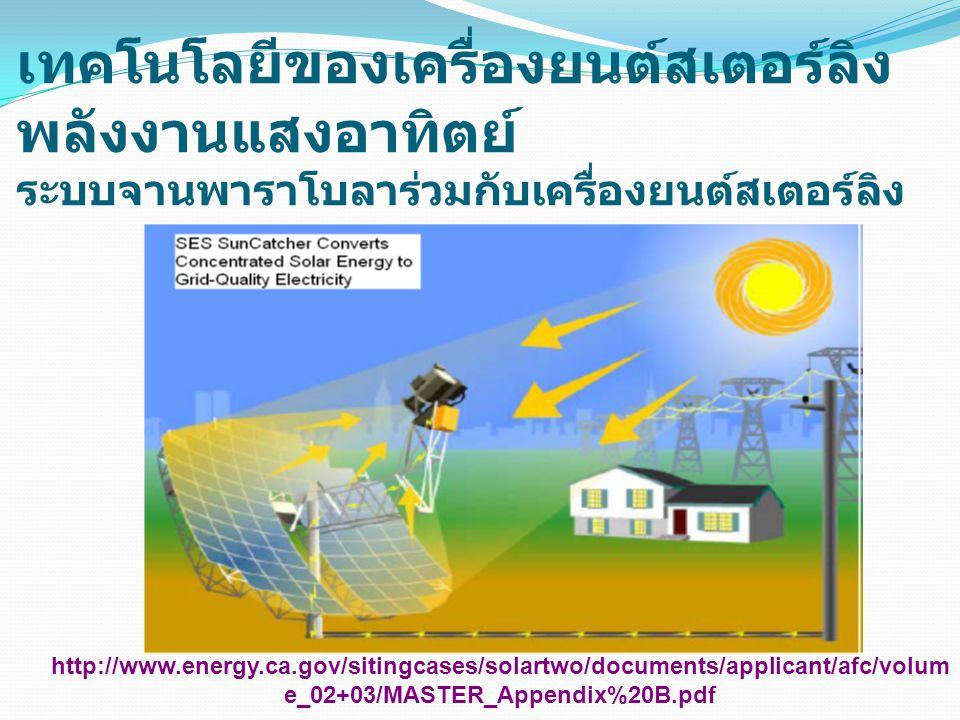 เทคโนโลยีของเครื่องยนต์สเตอร์ลิง พลังงานแสงอาทิตย์ ระบบจานพาราโบลาร่วมกับเครื่องยนต์สเตอร์ลิง http://www.energy.ca.gov/sitingcases/solartwo/documents/