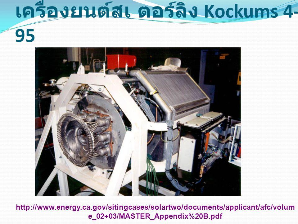 เครื่องยนต์สเ ตอร์ลิง Kockums 4- 95 http://www.energy.ca.gov/sitingcases/solartwo/documents/applicant/afc/volum e_02+03/MASTER_Appendix%20B.pdf