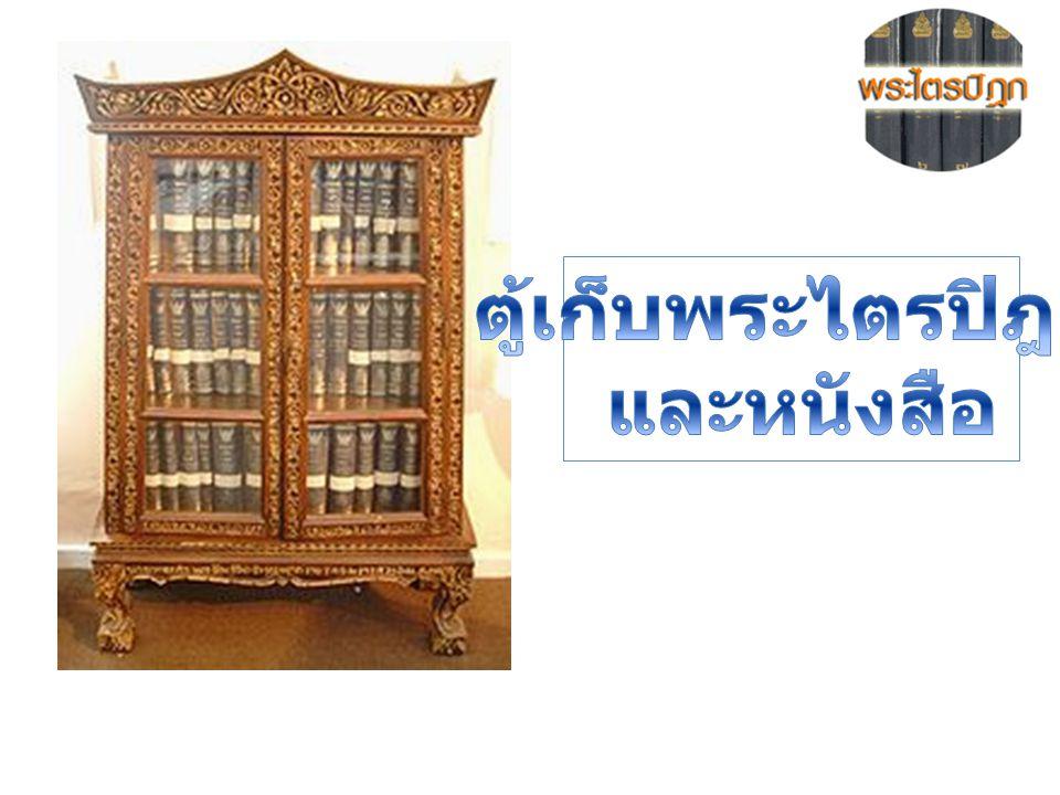 พระวินัยปิฎก หรือเรียกสั้น ๆว่า พระวินัยเป็นคัมภีร์ที่ รวบรวมเกี่ยวกับข้อห้าม และข้อปฏิบัติของสงฆ์ มี ทั้งสิ้น 21,000 พระรรม ขันธ์ พระไตรปิฎก ฉบับ ภาษาไทยอยู่ใน เล่มที่ 1 - 8