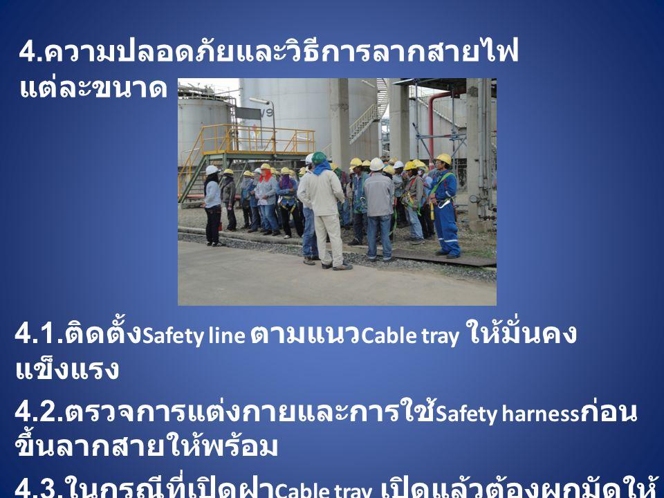 4. ความปลอดภัยและวิธีการลากสายไฟ แต่ละขนาด 4.1. ติดตั้ง Safety line ตามแนว Cable tray ให้มั่นคง แข็งแรง 4.2. ตรวจการแต่งกายและการใช้ Safety harness ก่