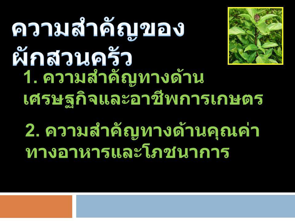 1. ความสำคัญทางด้าน เศรษฐกิจและอาชีพการเกษตร 2. ความสำคัญทางด้านคุณค่า ทางอาหารและโภชนาการ