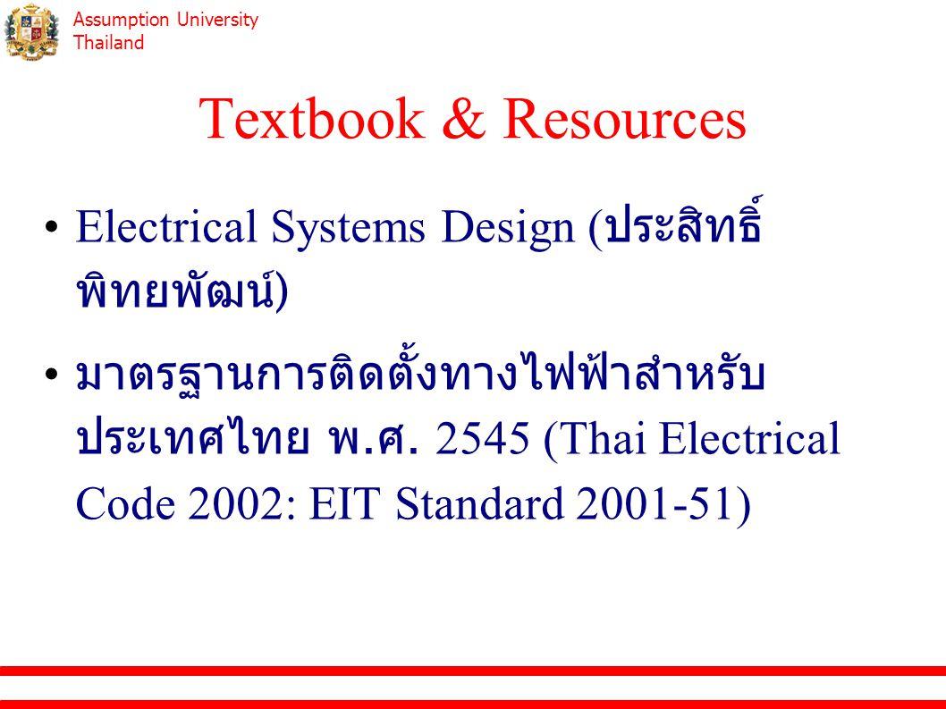 Assumption University Thailand Textbook & Resources •Electrical Systems Design ( ประสิทธิ์ พิทยพัฒน์ ) • มาตรฐานการติดตั้งทางไฟฟ้าสำหรับ ประเทศไทย พ.