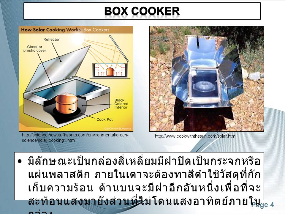 Page 4 http://science.howstuffworks.com/environmental/green- science/solar-cooking1.htm http://www.cookwiththesun.com/solar.htm • มีลักษณะเป็นกล่องสี่