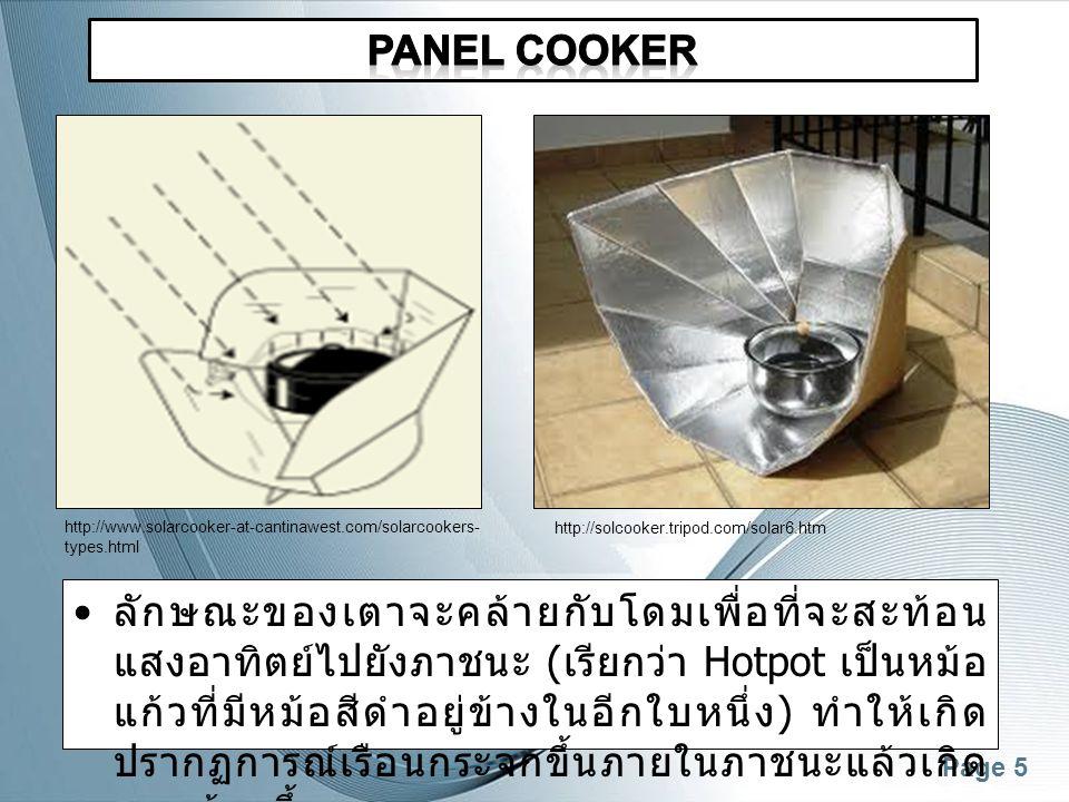Page 5 http://solcooker.tripod.com/solar6.htm http://www.solarcooker-at-cantinawest.com/solarcookers- types.html • ลักษณะของเตาจะคล้ายกับโดมเพื่อที่จะ