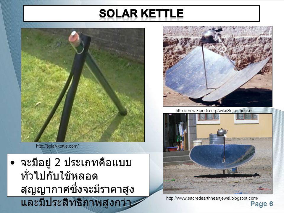Page 6 http://solar-kettle.com/ http://www.sacredearthheartjewel.blogspot.com/ http://en.wikipedia.org/wiki/Solar_cooker • จะมีอยู่ 2 ประเภทคือแบบ ทั่