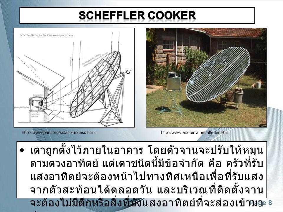 Page 8 http://www.barli.org/solar-success.htmlhttp://www.ecoterra.net/altener.htm • เตาถูกตั้งไว้ภายในอาคาร โดยตัวจานจะปรับให้หมุน ตามดวงอาทิตย์ แต่เต