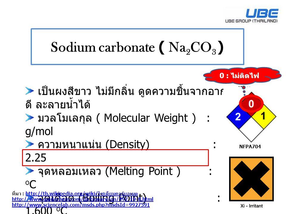 Sodium carbonate ( Na 2 CO 3 ) เป็นผงสีขาว ไม่มีกลิ่น ดูดความชื้นจากอากาศได้ ดี ละลายน้ำได้ มวลโมเลกุล ( Molecular Weight ) : 106 g/mol ความหนาแน่น (D