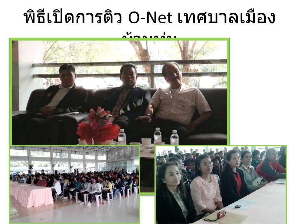 พิธีเปิดการติว O-Net เทศบาลเมือง บ้านทุ่ม
