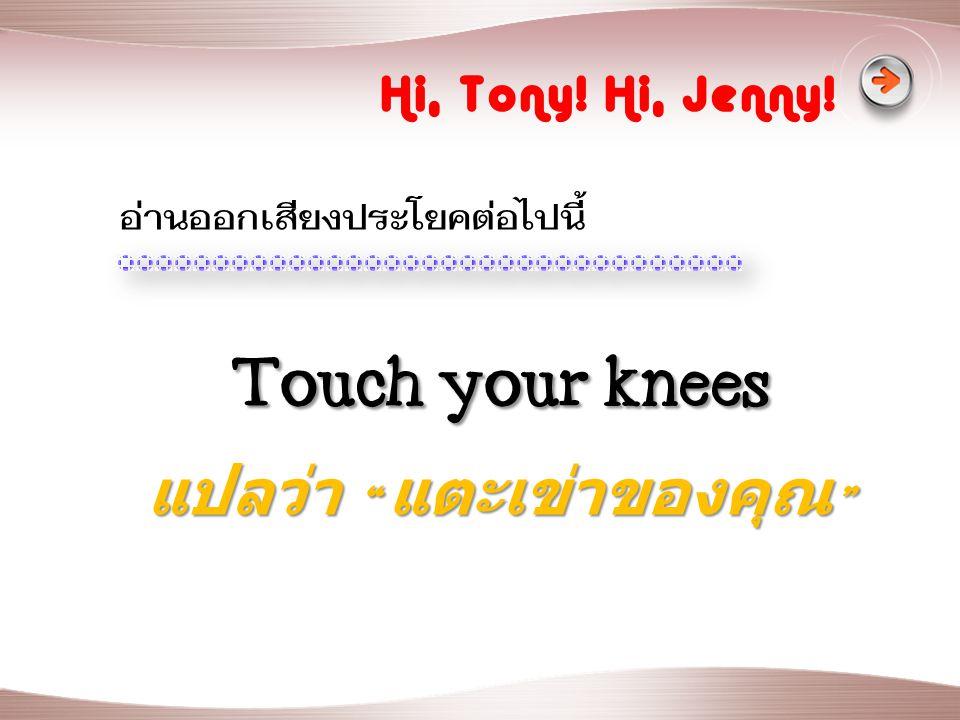 "Hi, Tony! Hi, Jenny! อ่านออกเสียงประโยคต่อไปนี้   ป  ""  ต  ข  ข  งค  ณ """