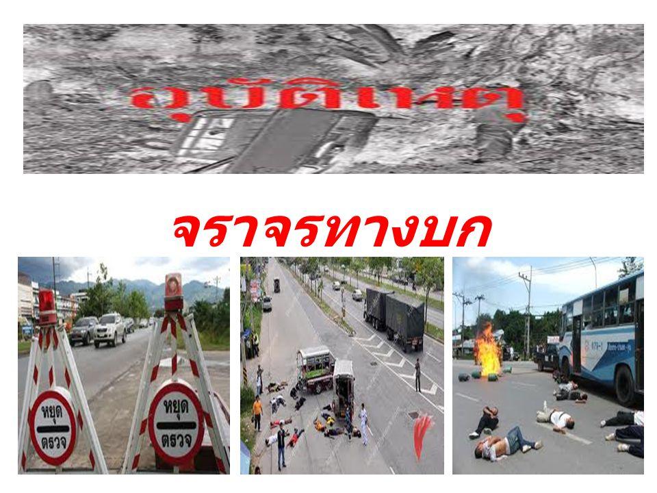 ปัญหา ความรุนแรง ที่ เกิดขึ้น ในสังคมไทย
